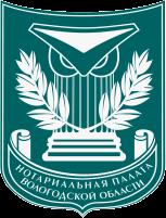 Ассоциация нотариусов «Нотариальная палата Вологодской области» logo